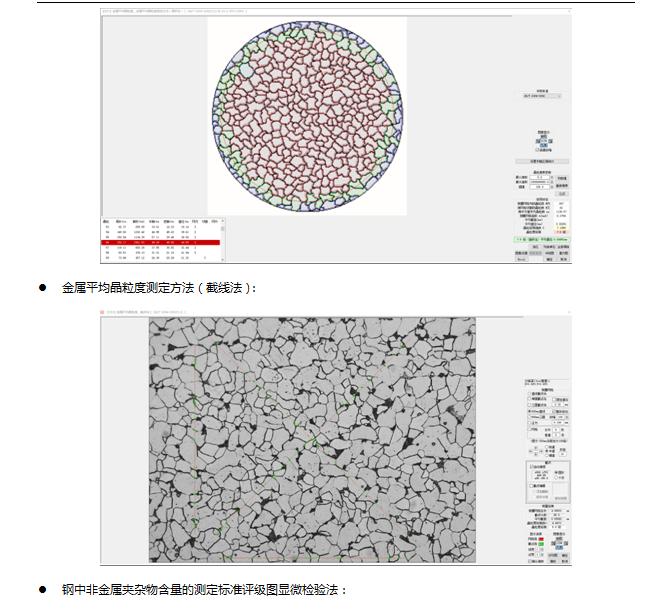 金相分析软件-金相组织分析软件-金相显微镜分析软件