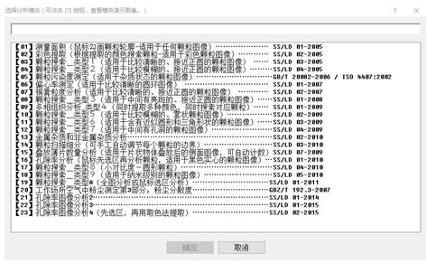 粒度分析软件