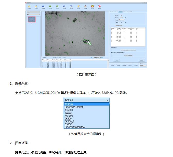 清洁度分析软件