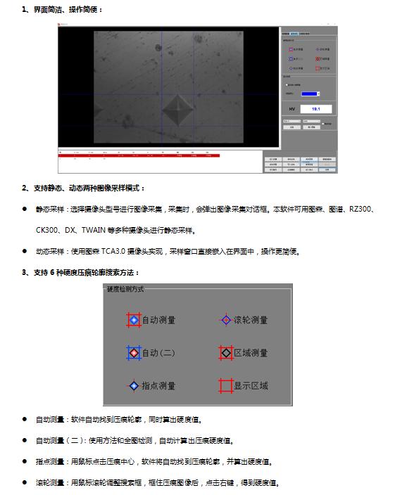 维氏分析软件