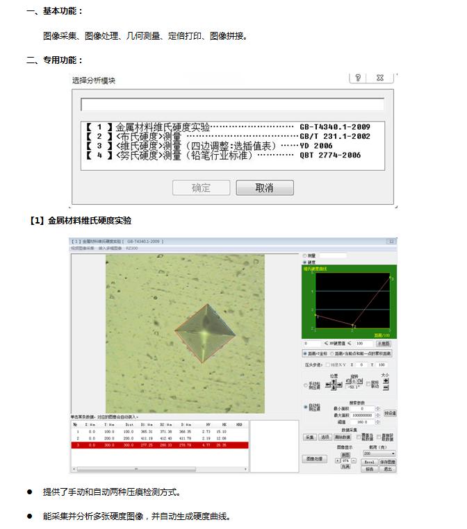 显微硬度分析软件