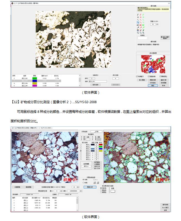 岩石(偏光)软件-岩相分析软件-上海思长约光学仪器