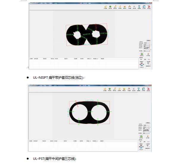 电缆图像分析软件-上海思长约光学仪器